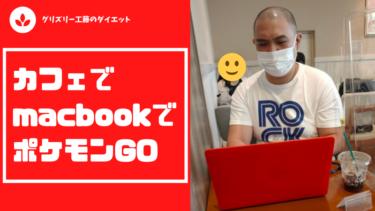 カフェでmacbookでポケモンGO