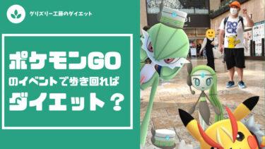 【ポケモンGO】gofest2021で歩き回ればダイエットじゃね?【王道家もあるよ】