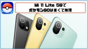 【Xiaomi】Mi 11 Lite 5GでポケモンGOのプレイには向かないので注意【激重】
