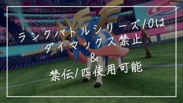 【ポケモン】ランクバトルシリーズ10はダイマックス禁止&禁伝1匹使用可能