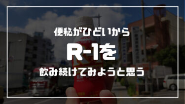 【ダイエット】便秘がひどいからR-1を飲み続けてみようと思う【乳酸菌】