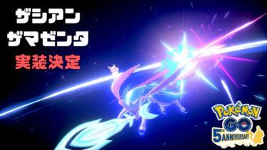 【ポケモンGOで実装決定!】ザシアン・ザマゼンタの強さを解説!【ウルトラアンロックパート3サプライズ】