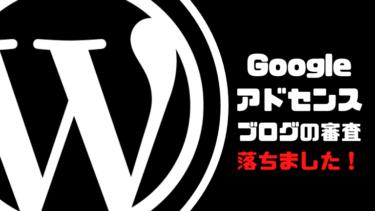 【Googleアドセンス】新ブログの審査落ちましたwww