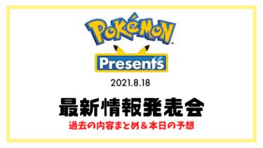 Pokémon Presents 2021.8.18最新情報発表会 過去の内容まとめ&本日の予想