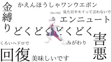 【ポケモン】害悪戦法!エンニュートの育成論【ランクバトル】