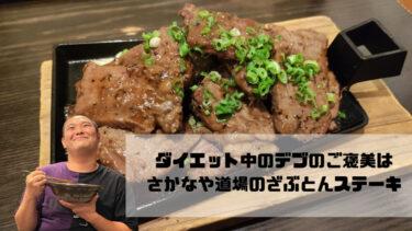 ダイエット中のデブのご褒美は、さかなや道場のざぶとんステーキ