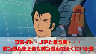 【アニメ】ブライト・ノアと言う男・・・【ガンダム史上最もガンダムの近くにいた男】