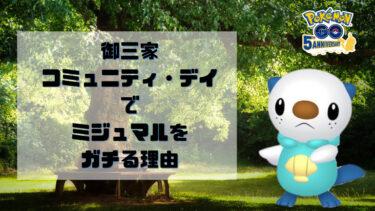 【ポケモンGO】御三家コミュニティ・デイでミジュマルをガチる理由【ポケモンHOME】