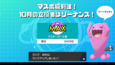【ポケモン】マスボ級到達!10月の立役者はソーナンス!