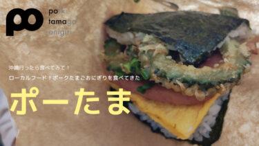 【沖縄】ローカルフード!ポークたまごおにぎりを食べてきた【ポーたま】